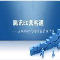 騰訊EC營客通 客戶管理系統