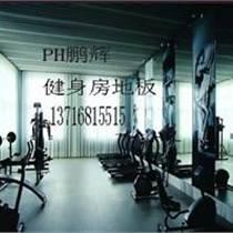 健身房塑膠地板