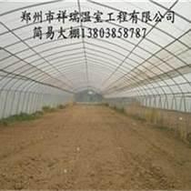 鄭州簡易朔料溫室大棚的搭建方法
