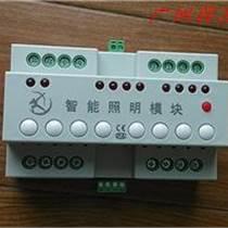4、6、8路智能照明控制模塊
