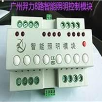 8路繼電器輸出控制模塊