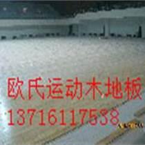 楓木體育木地板,室內運動地板