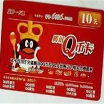 批發通用新款Q幣充值卡