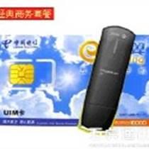 批發最新資費3g無線上網卡