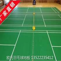 羽毛球場館專用復合地板