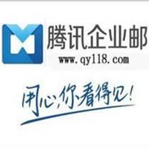 上海騰訊免費企業郵箱服務熱線