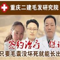 重庆中医治疗雄性激素性脱发
