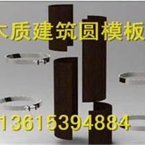 自貢奧體中心專用圓柱模板