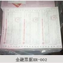 銀行單證印刷,銀行單據印刷