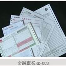 金融單據,金融單據印刷