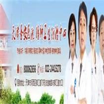 天津综合医院心理科