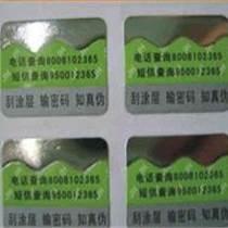 刮涂層防偽標 優質數碼查詢標簽