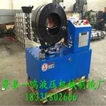 一鳴液壓機械專業供應扣壓機