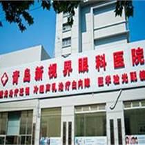 青島眼科醫院