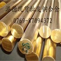 H59黃銅 黃銅排 黃銅棒 黃銅板