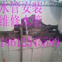 太平桥专业家庭水管安装漏水维修