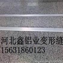 秦皇島鋁合金、不銹鋼建筑變形縫