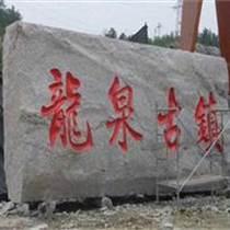 景觀石-園林奇石-刻字石-招牌石