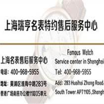 上海雷達修理
