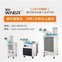 江蘇大棚降溫設備選望爾冷氣機