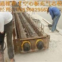 北宁市供应空心板橡胶气囊芯模