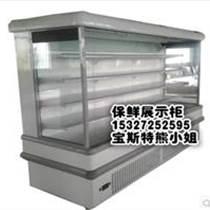 武漢保鮮冷柜水果保鮮柜風幕柜