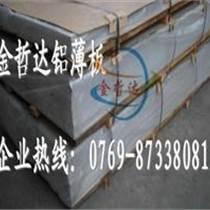 7075T6超硬鋁板 7075T6鋁合金