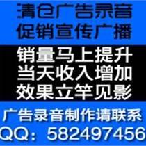 、店慶廣播宣傳語音制作促銷音頻