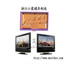 臺州模具電視機外殼模具