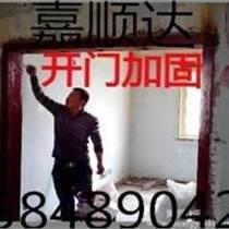 北京專業墻體切割開門洞公司