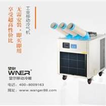 河北雞舍降溫設備用望爾冷氣機