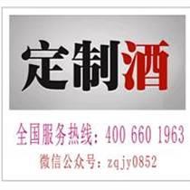 茅臺鎮定制酒網站