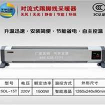 電熱器踢腳線式采暖宇坤SDL-15T