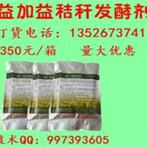 玉米秸稈青貯發酵劑多少錢一件