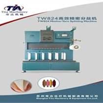 帝達化纖-分絲機