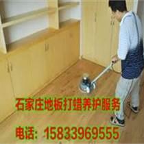 石家庄专业地板打蜡公司