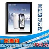 廠家直銷磁吸式led超薄燈箱