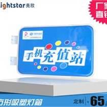 方形吸塑燈箱定做圓形戶外廣告牌