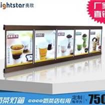 奶茶燈箱led超薄餐飲店點餐牌