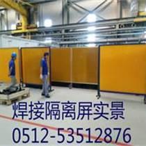 供應PVC焊接防護屏風