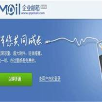 北京騰訊企業郵箱收費版購買