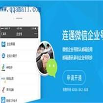 上海騰訊企業郵箱收費版購買