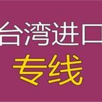 台湾进口食品门到门服务