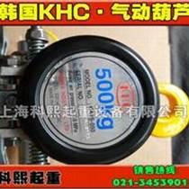 韓國進口KHC氣動葫蘆/KA1S-050