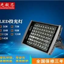 優質LED投光燈 室外景觀照明燈