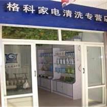 家電清洗服務投資創業的項目.
