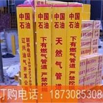 石油輸油標志樁1401401200mm