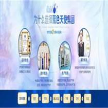 專業線護膚品OEM藍色天使集團