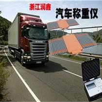 汽車測重儀安全必備專利產品