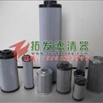 拓發生產TXW1410BQA液壓油濾芯
